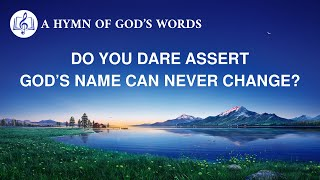 "2020 English Gospel Song | ""Do You Dare Assert God's Name Can Never Change?"""