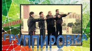 Боевик ГРУППИРОВКА 1