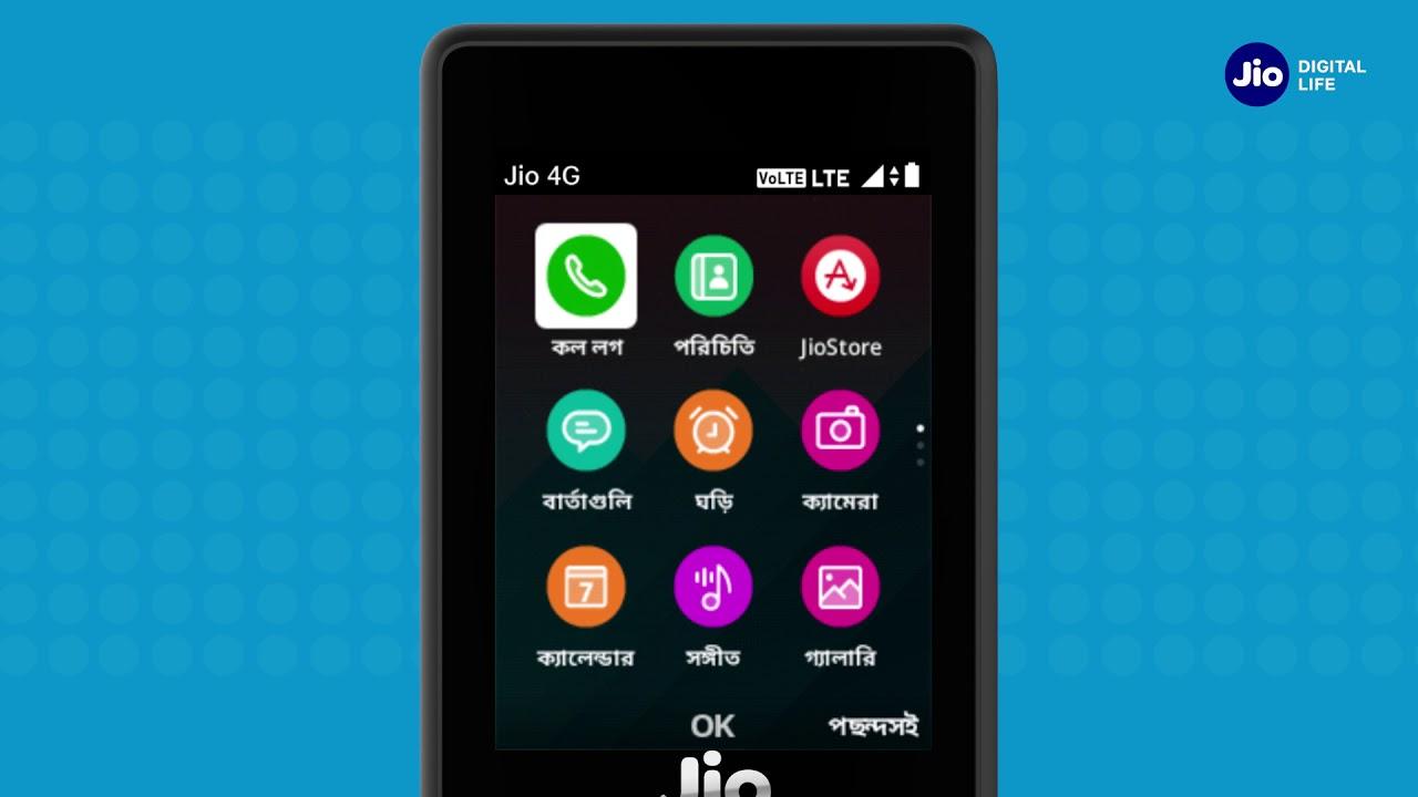 Jiocare How To Upgrade Jiophone Software Bengali Reliance Jio Downloadcollectioncom Audiospectrumanalyzercircuithtm