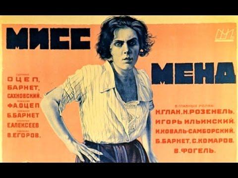 Мисс Менд. Третья серия 1926 / Miss Mend. Series 3