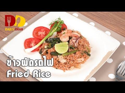 Fried Rice | Thai Food | ข้าวผัดรถไฟ