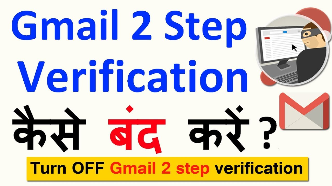 how to get around gmail verification