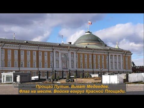 Смотреть Прощай Путин. Войска вокруг Кремля. Виват Медведев!  Флаг на месте. № 1200 онлайн