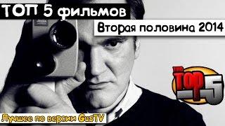 Анонс пяти самых ожидаемых новых фильмов второй половины 2014 года   трейлеры на Русском