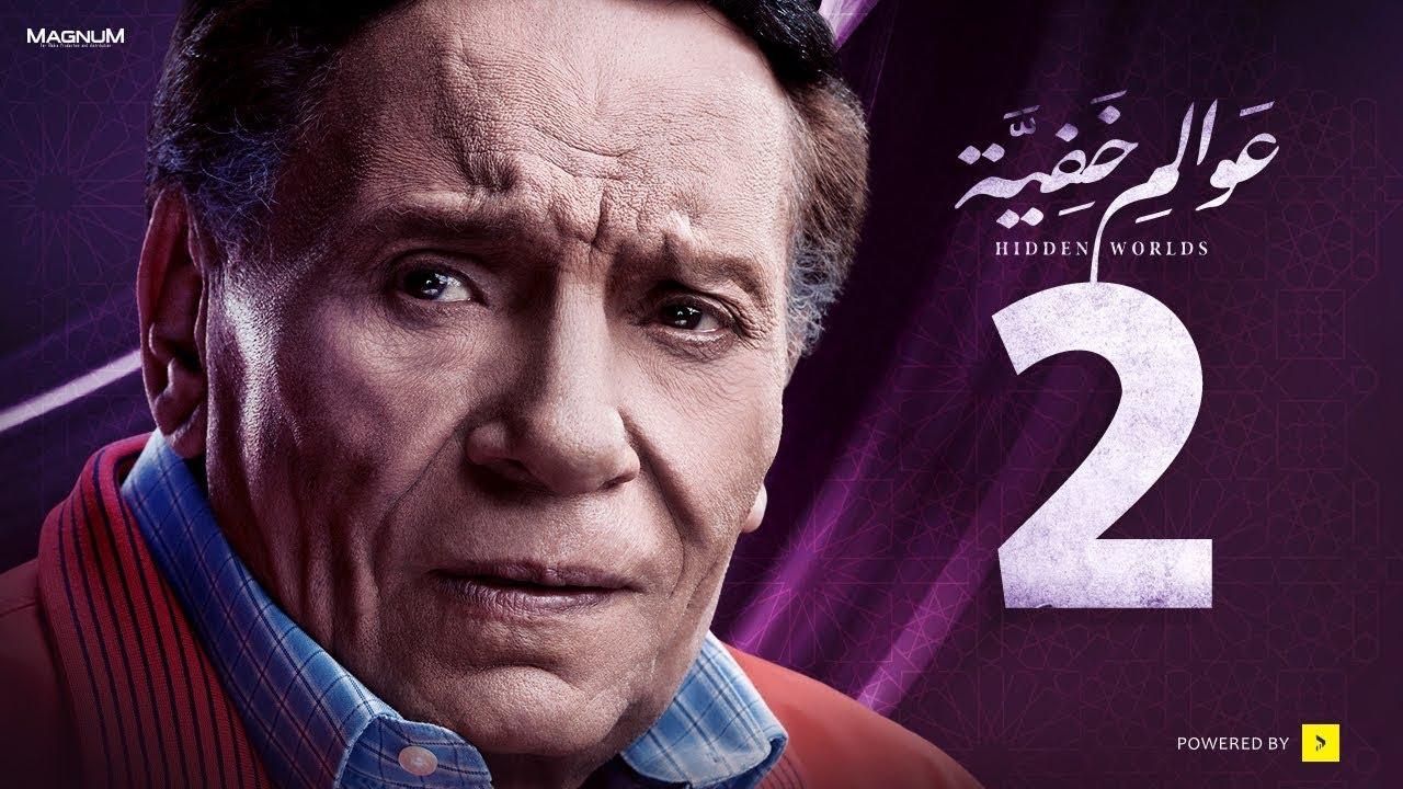 Awalem Khafeya Series Ep 02 عادل إمام Hd مسلسل عوالم خفية الحلقة 2 الثانية Youtube