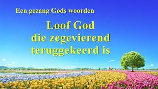 Christelijk lied 'Loof God die zegevierend teruggekeerd is' | Officiële muziek video