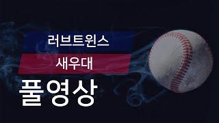 [유니크플레이] 러브트윈스 vs 새우대 풀영상   12…