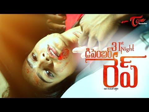 December 31st Night రేప్ | Telugu Short Film 2017 | Based on Real Stories | By Sameer - TeluguOneTV