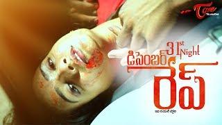 December 31st Night రేప్   Telugu Short Film 2017   Based on Real Stories   By Sameer