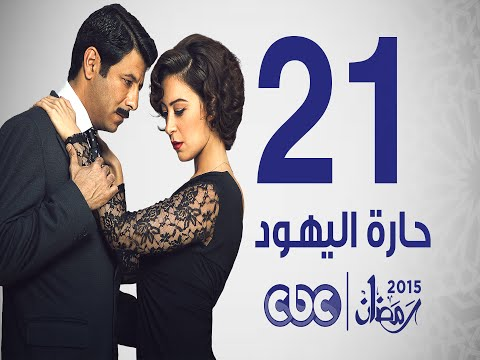 مسلسل حارة اليهود الحلقة 21 كاملة HD 720p / مشاهدة اون لاين