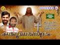 Download Latest Christian Devotional Songs | K.G.Markose | Kester | KARUNARDRAM MP3 song and Music Video