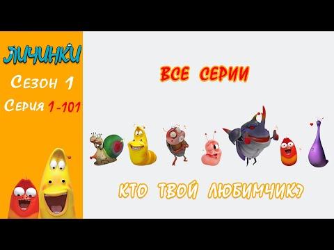 Личинки (Larva)  [Сезон 1] Full HD 1080p Все серии   1 ~ 101