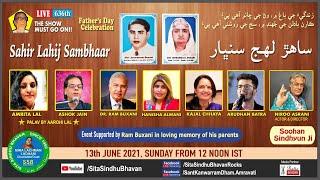 Sahir Lahij Sambhaar - SSB 636 on 13-Jun-21, Sunday at 12 noon