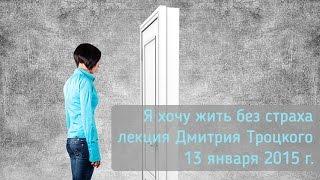 Я хочу жить без страха! Лекция Дмитрия Троцкого в 'Белых Облаках' 13.01.2015