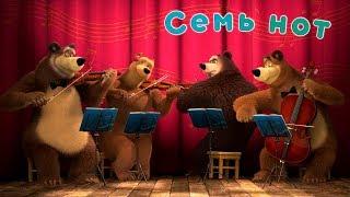 Маша и Медведь - Семь нот 🎼  (Квартет плюс) Новая песня!