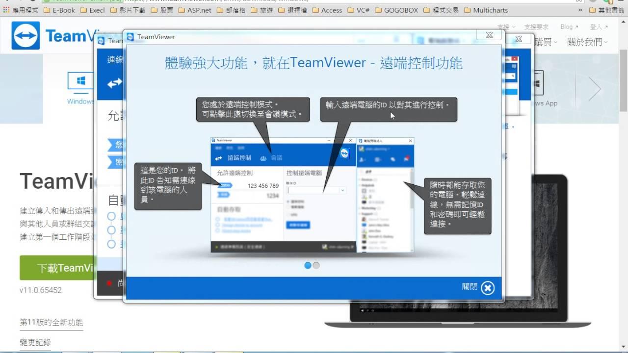 Teamviewer 下載與安裝 - YouTube