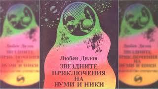 Звездные приключения Нуми и Ники, Любен Дилов #1 аудиосказка слушать онлайн