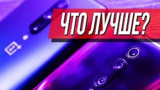 Redmi K20 Pro против OnePlus 7 Pro! Что купить?