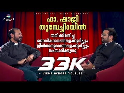 Fr Shaji Thumpechirayil talks about his Life Experiences and the Divine Gift   Special interview