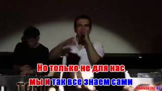 Bahh Tee - Сумерки(Караоке)