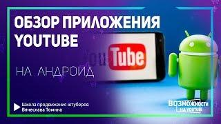 Обзор приложения YouTube на Андроид. Мобильный Ютуб от Томина! Разбираем настройки приложения Ютуб.