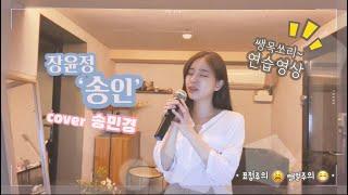 [송민경] 장윤정-송인 연습영상 (표정주의, 쌩얼주의ㅎ)