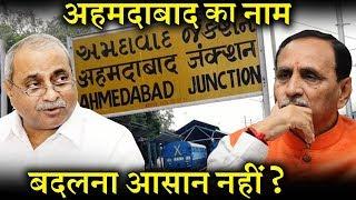 अहमदाबाद का नाम बदलने से आखिर क्या होगा नुकसान ? INDIA NEWS VIRAL