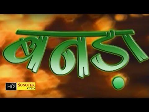 Banda    बनड़ा    Haryanvi Full Film Movies