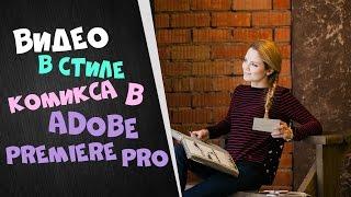 Как сделать видео в стиле комикса в Adobe Premiere Pro | Видеоакадемия ТвоеКино | Уроки монтажа