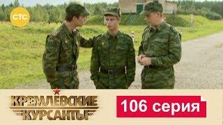 Кремлевские Курсанты 106