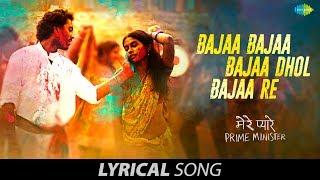 Bajaa Bajaa Dhol Bajaa | Lyrical | Ja Re Hat Natkhat |Shankar|Ehsaan| Loy|मेरे प्यारे Prime Minister