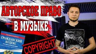 Download АВТОРСКОЕ ПРАВО В МУЗЫКЕ Mp3 and Videos