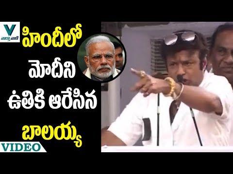 Nandamuri Balakrishna Fires on PM Narendra Modi - Vaartha Vaani
