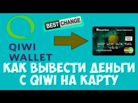 Как обменять QIWI на Приват24. QIWI кошелек перевод обмен вывод Как вывести деньги с QIWI на карту.