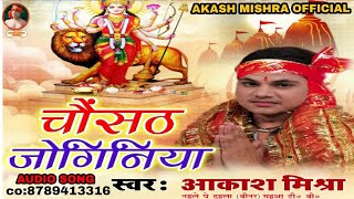 Akash Mishra का सबसे सुपरहिट गाना चौसठ जोगिनिया बन के नचनिया Bhojpuri New Navratri Song 2018