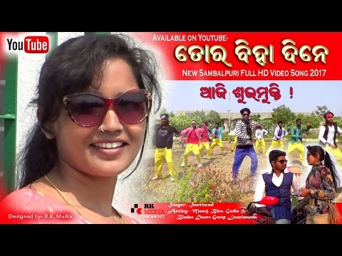 Tor Biha dine New Sambalpuri Full HD Video Song 2017 - Singer- Sarchand RK MEDIA