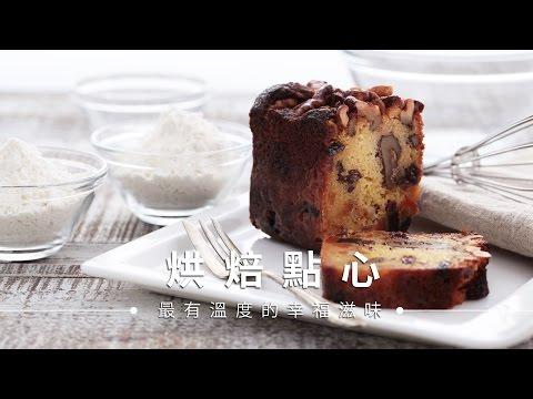 【蛋糕】水果磅蛋糕,扎實口感吃得到果粒喔!