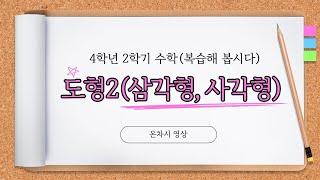 [온차시 수업(40분)] 수학 4학년 도형(2)(삼각형…