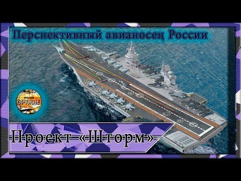 Проект перспективного российского авианосца 'Шторм' 23000э. ВМФ России.
