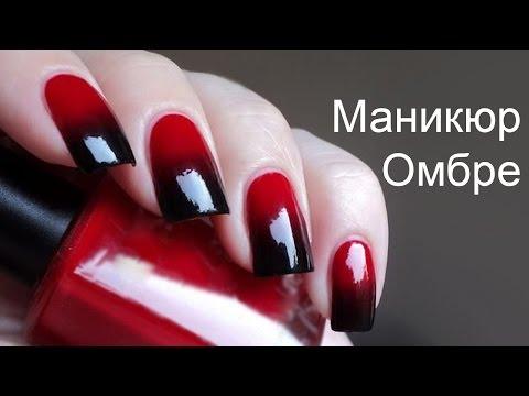 Красный с черным омбре маникюр