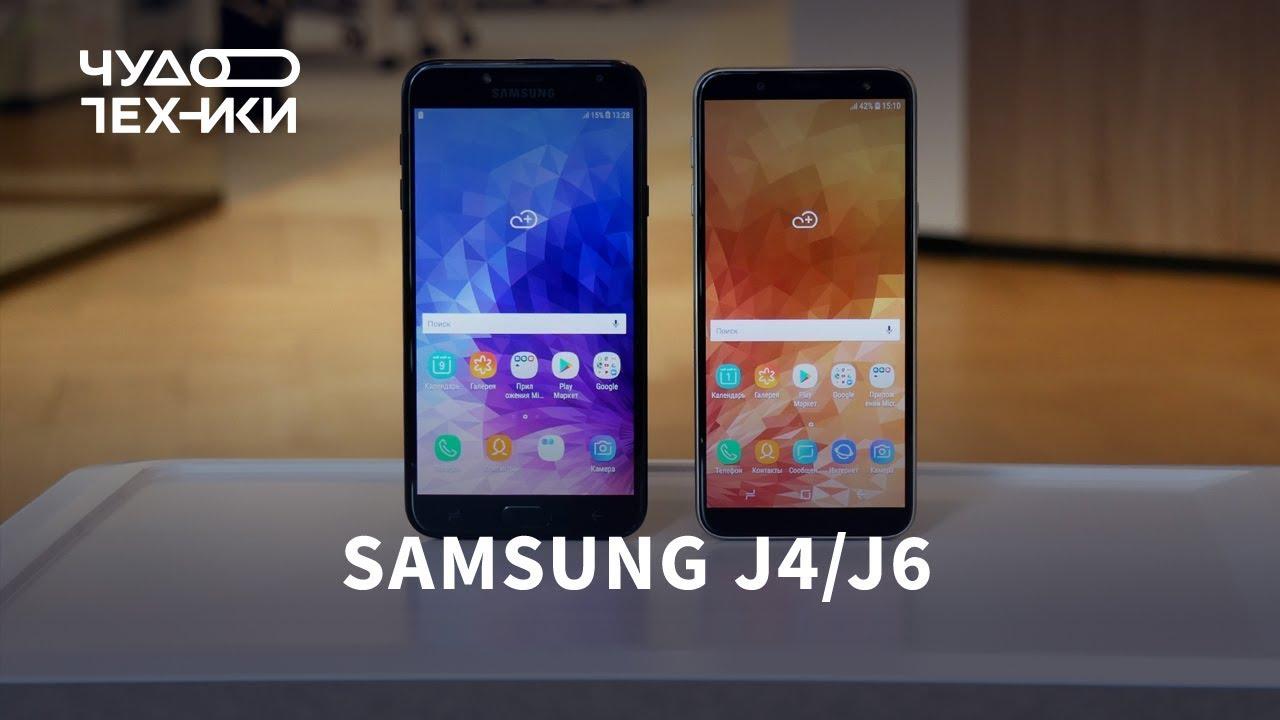 Быстрый обзор | Samsung Galaxy J4/J6
