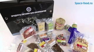 Космическая еда: КосмоФуд 2.0 (большой набор)
