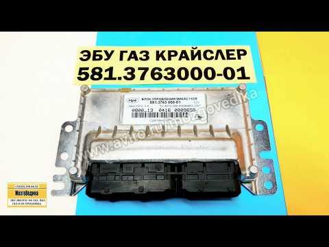 ЭБУ ГАЗ (Газель, Волга, Соболь) с двигателем Крайслер. Микас 11CR 581.3763000-01. Прошивка, продажа.