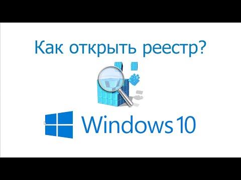 Как открыть реестр в windows 10