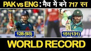 ENG vs PAK 3rd ODI : England beat Pakistan by six wickets: third ODI