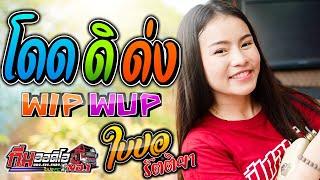 โดดดิด่ง + เมียน้อยคอยรัก + WIP WUP(วิบวับ) สามช่ามันๆ  [ใบปอ รัตติยา] รถแห่ทีมออดิโอ No.1