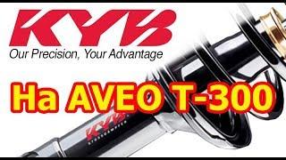 KYB. Замена передних амортизаторов Chevrolet Aveo T-300