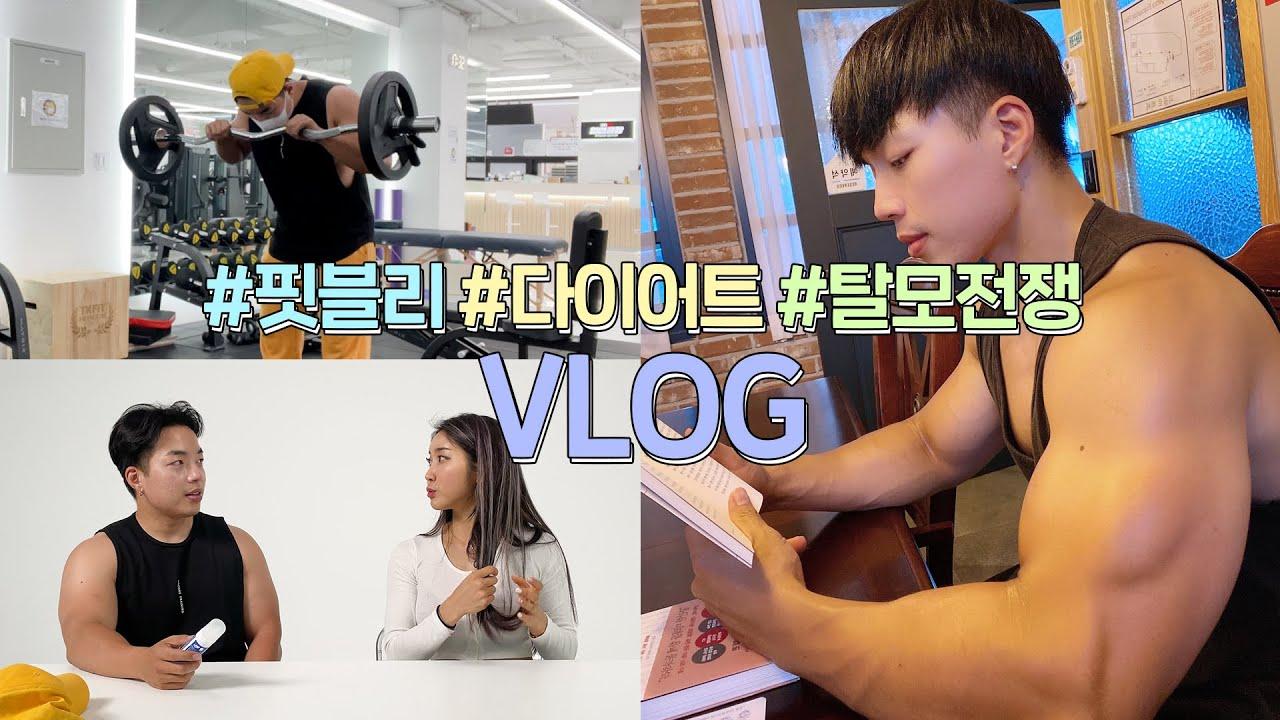 핏블리 다이어트 VLOG : 팔 운동루틴+유산소+헬스장CEO+탈모관리