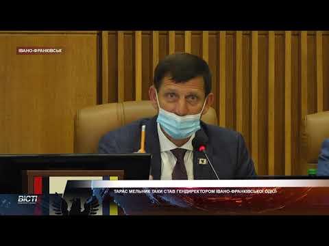 Тарас Мельник таки став гендиректором Івано-Франківської ОДКЛ
