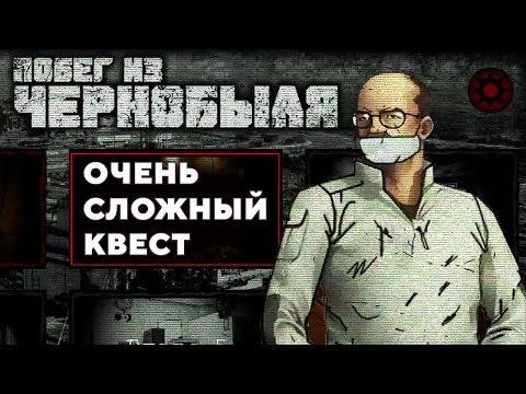 Побег из Чернобыля: прохождение 1-2 главы квеста-головоломки Escape From Chernobyl